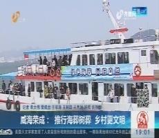 威海荣成:推行海葬树葬 乡村更文明