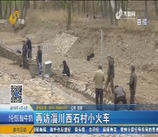 再访淄川西石村小火车