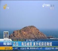 青岛:海岛被困 直升机前往救援