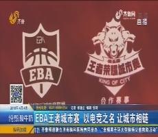 EBA王者城市赛 以电竞之名 让城市相链