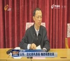 山东:深化移风易俗 推进殡葬改革