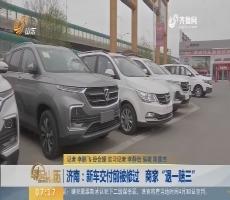 """【闪电新闻排行榜】济南:新车交付前被修过 商家""""退一赔三"""""""