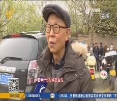 济南:清明节 文明祭扫成新风