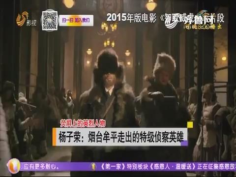 【荧屏上的英烈人物】杨子荣:烟台牟平走出的特级侦察英雄