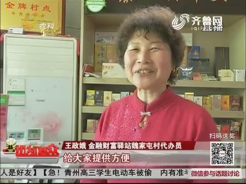 """【推动乡村振兴 打造齐鲁样板】胶州:""""银行""""开进村头小卖部"""