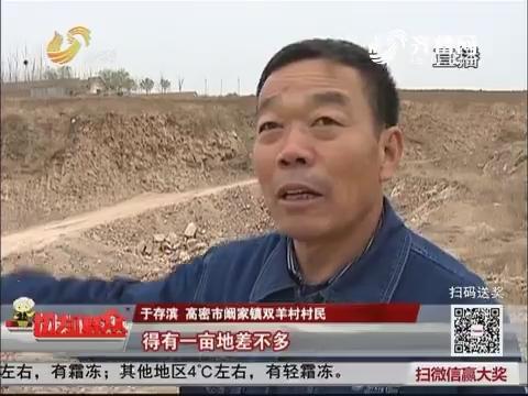 【调查】高密:陌生人进村挖20米深坑 麦地被挖塌