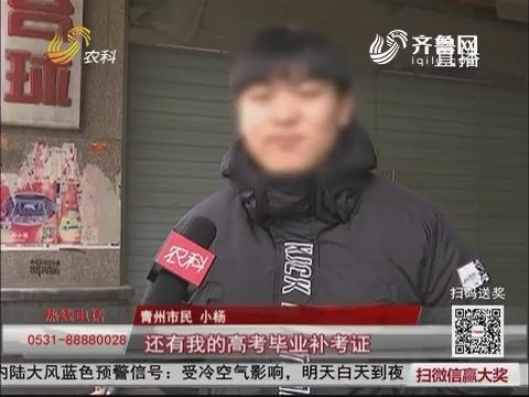 急!青州高三学生电动车被偷 内有高考准考证