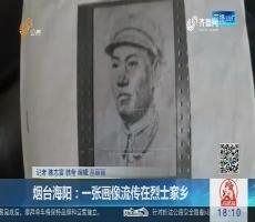 烟台海阳:一张画像流传在烈士家乡