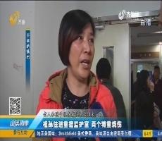 茌平:祖孙住进重症监护室 两个特重烧伤