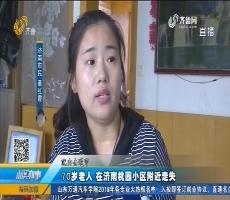 济南:70岁老人 在济南桃园小区附近走失