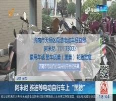"""阿米尼 雅迪等电动自行车上""""黑榜"""""""
