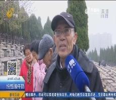 济南:清明文明祭祀蔚然成风