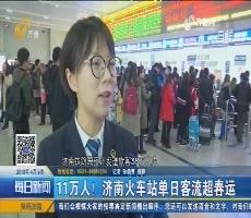 11万人!济南火车站单日客流超春运