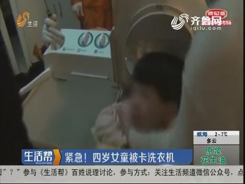 临沂:紧急!四岁女童被卡洗衣机