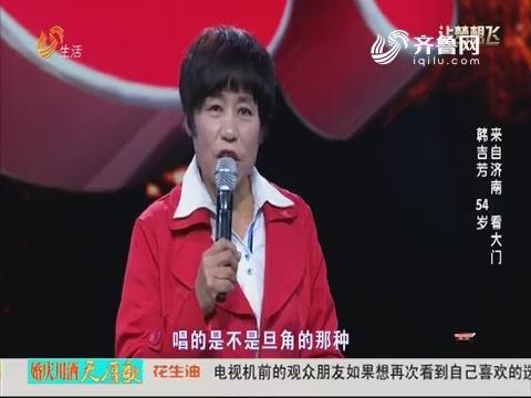 20180405《让梦想飞》:评委要捧她到宇宙 一人演绎男女对唱