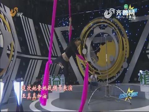 20180405《超级大明星》:王真真挑战高空吊绸表演《卷珠帘》