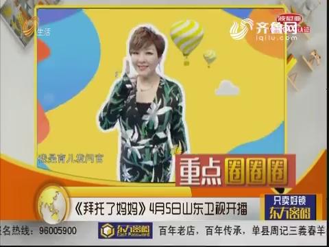 《拜托了妈妈》4月5日山东卫视开播