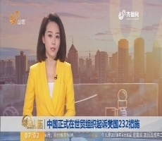 中国正式在世贸组织起诉美国232措施