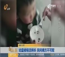 【闪电新闻排行榜】幼童被喂活蝌蚪 民间偏方不可取