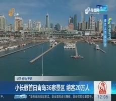 【闪电连线】小长假首日青岛36家景区 纳客20万人