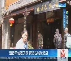 【闪电连线】酒香不怕巷子深 探访古城米酒店