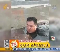 【凡人善举】淄博:寒风刺骨 他却泡在凉水里