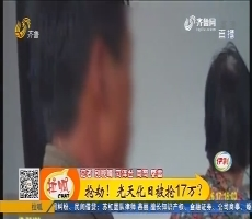 菏泽:抢劫!光天化日被抢17万?