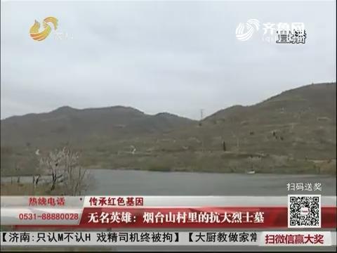 【传承红色基因】无名英雄:烟台山村里的抗大烈士墓