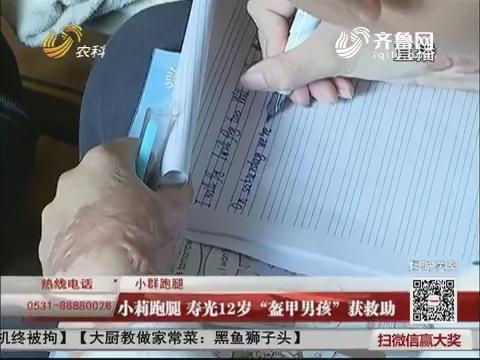 """【小群跑腿】小莉跑腿 寿光12岁""""盔甲男孩""""获救助"""