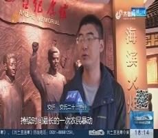 日照:烈士安哲 牺牲时仅28岁