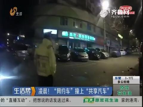 """青岛:凌晨!""""网约车""""撞上""""共享汽车"""""""