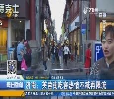 【4G直播】济南:芙蓉街吃客热情不减再限流
