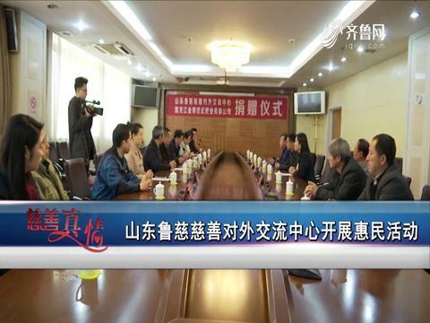 慈善真情:山东鲁慈慈善对外交流中心开展惠民活动