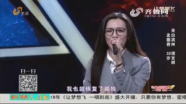 让梦想飞:滨州理发师孟郦君 性别竟然被质疑