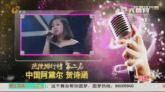 《让梦想飞》热搜榜第二名:中国阿黛尔贺诗涵 独特嗓音获好评