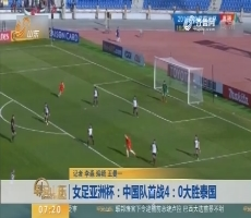 【闪电新闻排行榜】女足亚洲杯:中国队首战4:0大胜泰国