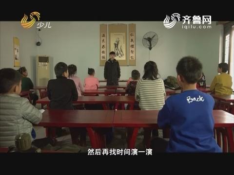20180407《国学小名士》:国学舞台剧《扁鹊见蔡桓公》