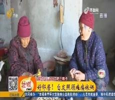 【凡人善举】枣庄:好邻居!自发照顾瘫痪娘俩