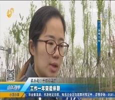 淄博:工作一年突遭停职