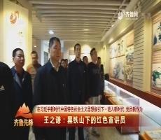 20180407《齐鲁先锋》:在习近平新时代中国特色社会主义思想指引下·进入新时代 党员新作为 王之谦——黑铁山下的红色宣讲员