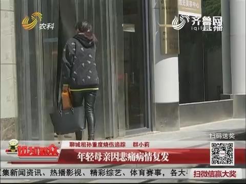 聊城祖孙重度烧伤追踪——年轻母亲因悲痛病情复发