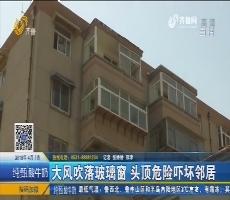 济南:大风吹落玻璃窗 头顶危险吓坏邻居