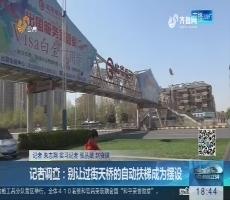 济南:记者调查 别让过街天桥的自动扶梯成为摆设