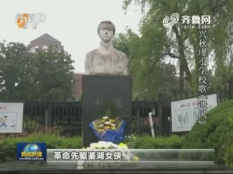 """【为了民族复兴·英雄烈士谱】""""巾帼英雄""""秋瑾"""