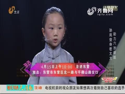 20180407《让梦想飞》:孙亮变身老太太助力六岁萌娃