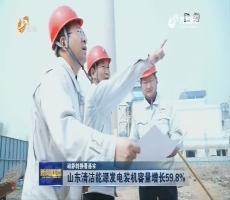 【动能转换看落实】山东清洁能源发电装机容量增长59.8%