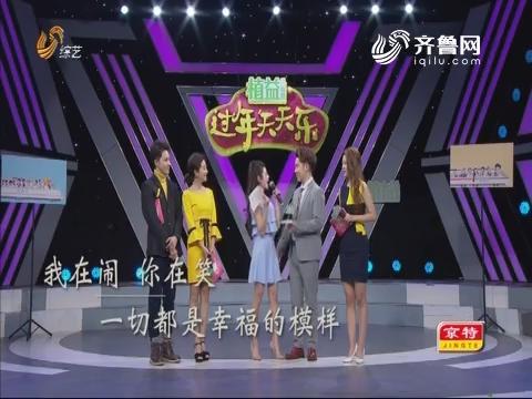 20180407《我们结婚吧》:杨大六朋友圈捡老公33天闪电结婚