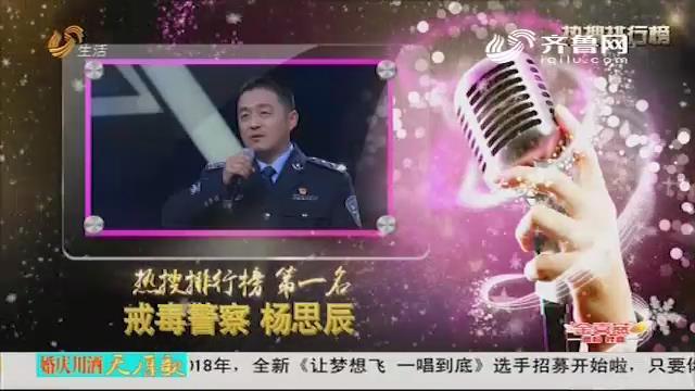 《让梦想飞》热搜榜第一名:戒毒警察杨思辰 六年坚守照顾艾滋病戒毒人员