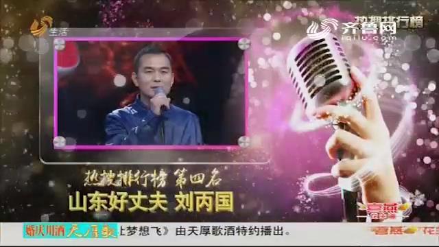 《让梦想飞》热搜榜第四名:聊城运沙工刘丙国 照顾妻子不离不弃