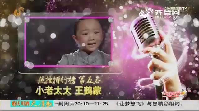 《让梦想飞》热搜榜第五名:戏曲小姑娘王鹤蒙 化身小老太演技超群